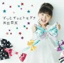 芦田愛菜/ずっとずっとトモダチ(初回限定盤)(DVD付)