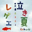 Coba−U/泣き夏レゲエ
