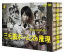 三毛猫ホームズの推理 DVD−BOX