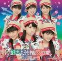 偶像名: Sa行 - スマイレージ/好きよ、純情反抗期。(初回限定盤B)(DVD付)