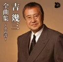 吉幾三/吉幾三全曲集〜その昔〜
