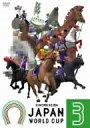 """メーカー名ハピネットタイトルJAPAN WORLD CUP 3アーティスト品名/規格番号DVDソフトBIBE-8223(00001119945)ディスク枚数1枚発売日12/11/02コメント「スキージャンプ・ペア」シリーズの真島理一郎が手掛けたCG作品。真の世界一を決める競馬レースという架空の設定の下、""""ギンシャリボーイ""""や""""チョクセンバンチョー""""という名の競走馬たちが珍妙なレースを展開する。(競馬)東京11R 第1回ジャパンワールドカップG1 芝1600m:パドック&全18レース,茂木予想5パターン\〈映像特典〉東京11R 第1回ジャパンワールドカップG1 芝1600m:パドック/東京11R 第2回ジャパンワールドカップG1 芝1600m:パドック\[画]16:9LB[音]オリジナル言語日本語/オリジナル音声方式ドルビーデジタルステレオ(BIBE-8223)(4907953032217)"""