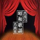 オムニバス/ザ・プレミアムベスト 永遠の昭和歌謡名曲集