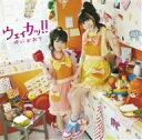 ゆいかおり/ウェイカッ!!(初回限定盤)(DVD付)