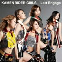 Last Engage