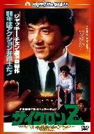 サイクロンZ 日本語吹替収録版の商品画像