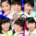 Idol Name: Sa Line - スマイレージ/寒いね。(初回限定盤C)(DVD付)