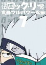 CD, DVD, 樂器 - ナルトSD ロック・リーの青春フルパワー忍伝 7