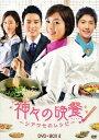 神々の晩餐−シアワセのレシピ−<ノーカット完全版>DVD−BOX2
