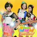 おはガールちゅ!ちゅ!ちゅ!/こいしょ!!!(初回限定盤F)(DVD付)