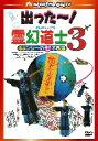 霊幻道士3 キョンシーの七不思議 デジタル・リマスター版 日本語吹替収録版