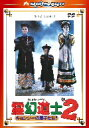 霊幻道士2 キョンシーの息子たち! デジタル・リマスター版 日本語吹替収録版