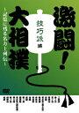 /激闘!大相撲〜記憶に残る名力士列伝〜技巧派編
