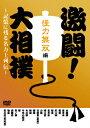 /激闘!大相撲〜記憶に残る名力士列伝〜怪力無双編