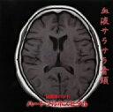 楽天イーベストCD・DVD館Heartfull Hospital/血液サラサラ音頭