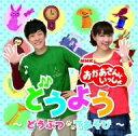 [CD]NHKおかあさんといっしょ おかあさんといっしょのどうよう〜どうぶつ・てあそび〜
