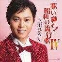 三山ひろし/歌い継ぐ!昭和の流行歌IV