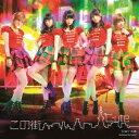 偶像 - ℃−ute/この街(初回生産限定盤C)(DVD付)