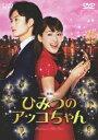 映画 ひみつのアッコちゃん - イーベストCD・DVD館