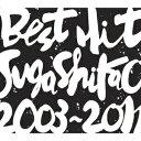 スガシカオ/BEST HIT!! SUGA SHIKAO-2003〜2011-