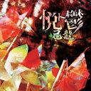 己龍/悦ト鬱(初回限定盤A)(DVD付)