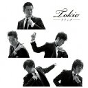 偶像名: Ta行 - TOKIO/リリック