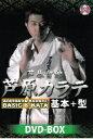 芦原英典/芦原会館 芦原カラテ 基本+型 DVD−BOX