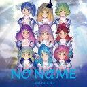 偶像名: Na行 - NO NAME/この涙を君に捧ぐ(B)(DVD付)