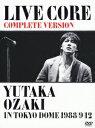 尾崎豊/LIVE CORE 完全版〜YUTAKA OZAKI IN TOKYO DOME 1988・9・12