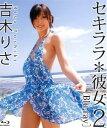 吉木りさ/セキララ*彼女2(Blu−ray Disc)