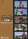 石ノ森章太郎大全集 VOL.12 TV特撮2009−2012