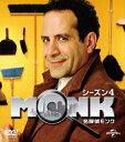 名探偵モンク シーズン4 バリューパック