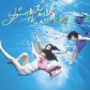 偶像名: Na行 - 乃木坂46/ガールズルール(DVD付C)