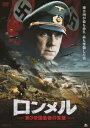 ロンメル〜第3帝国最後の英雄〜