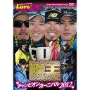 ルアーマガジン・ザ・ムービー・デラックス vol.12 陸王2012〜チャンピオンカーニバル〜