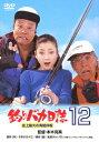 楽天イーベストCD・DVD館釣りバカ日誌12 史上最大の有給休暇