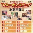 DVDカラオケ スター・オン・ステージ 北島三郎II