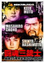 武藤敬司/蝶野正洋/橋本真也/闘魂三銃士結成25周年記念DVD−BOX