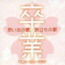 楽天イーベストCD・DVD館思い出の歌、旅立ちの歌〜最新卒業ハーモニーBEST〜