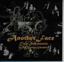 坂本英三with文京楽団/Another Face