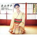 長山洋子/長山洋子 30周年記念 演歌シングルコレクション