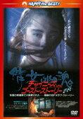 チャイニーズ・ゴースト・ストーリー 日本語吹替収録版