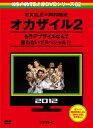 岡村隆史/EXILE/めちゃイケ 赤DVD第2巻 オカザイル2