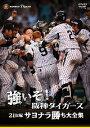 阪神タイガース/強いぞ!阪神タイガース 21世紀サヨナラ勝ち大全集
