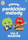 ベストヒット ponkickies melody Vol.2〜1993−2013〜