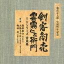 オムニバス/剣客商売/雲霧仁左衛門 TVシリーズ音楽集