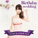 柏木由紀/Birthday wedding(DVD付C)