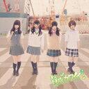 偶像名: A行 - SKE48/賛成カワイイ!(Type−C)(初回生産限定盤)(DVD付)