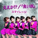 Idol Name: Sa Line - スマイレージ/ええか!?/「良い奴」(初回限定盤A)(DVD付)