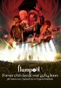 flumpool/flumpool 5th Anniversary Special Live For our 1,826 days&your 43,824 hours at Nippon Budokan